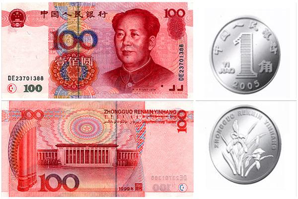 Tiền giấy 100¥ và tiền kim loại 1 giác