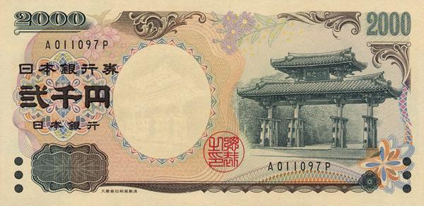 Tờ tiền mệnh giá 2000 yên nhật